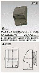 DC1091N(T) アースターミナル付防水コンセント(1コ用)