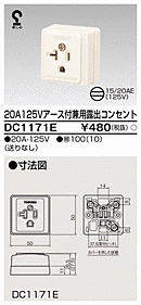 DC1171E 20A125Vアース付兼用露出コンセント