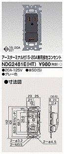 NDG2481E(HT) ET付15・20Aコンセント