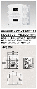 NDG8702 USB給電用コンセント